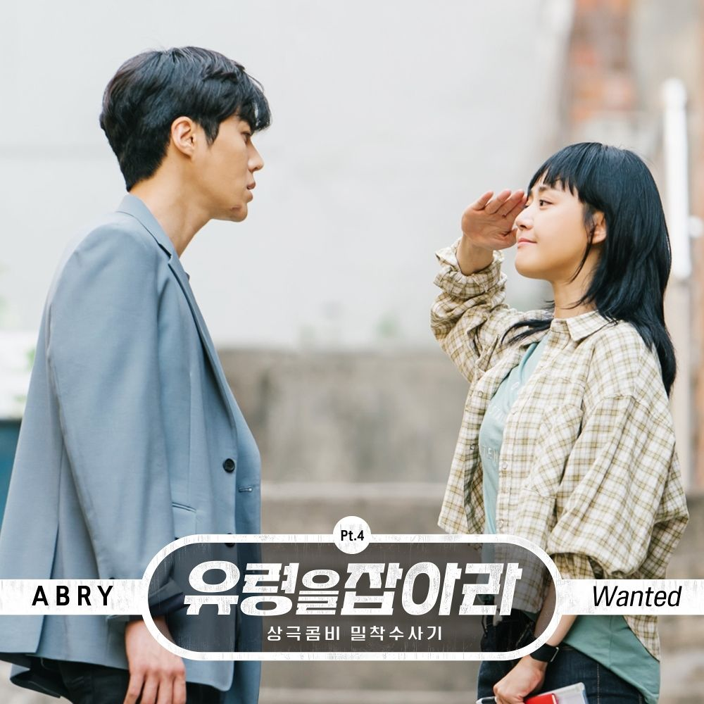 ABRY –  Catch the Ghost OST Part.4