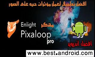 تحميل تطبيق تحريك الصور, بيكسالوب برو مهكر، Enlight Pixaloop pro apk مهكر جاهز اخر اصدار للاندرويد، تنزيل برنامج تحريك الصور  Pixaloop pro apk مهكر جاهز باخر اصدار مجاناً للاندرويد برابط تحميل مباشر من الميديافير ، افضل برنامج لتحريك الصور الثابتة وكل الادوات مفتوحة، Download Pixaloop pro, everything is available for use, ready with the latest version for Android