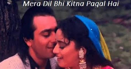 मेरा दिल भी कितना पागल है (Mera Dil Bhi Kitna Pagal Hai) Lyrics Saajan movie -by kumar shanu & alka