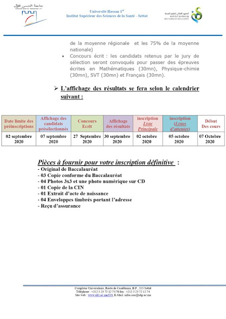 - المعهد العالي لعلوم الصحة ISSS - سطات