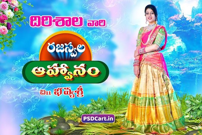 Rajaswala Ahavanam Telugu Maturity Function Flex Banner PSD Download