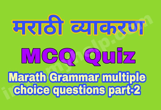 Marathi Grammar multiple choice Quiz