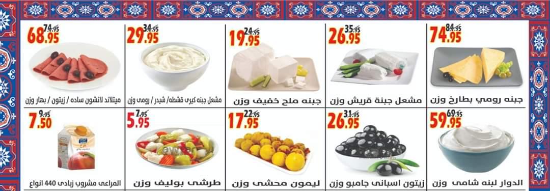 عروض الفرجانى عروض رمضان من 10 ابريل 2020 حتى نفاذ الكمية