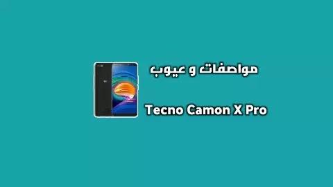 سعر و مواصفات Tecno Camon X Pro - مميزات و عيوب هاتف تيكنو كامون اكس برو