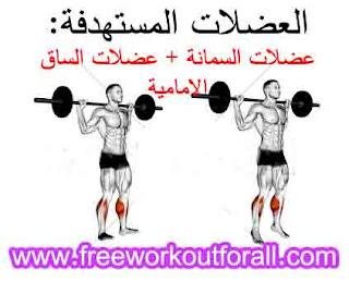 تمارين لتضخيم عضلات السمانة و عضلات الساق الامامية
