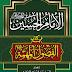 الامام الحسين في الفصول المهمة
