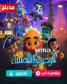 مشاهدة وتحميل فيلم الوحوش اللطفاء Super Monsters Save Halloween 2018 مدبلج عربي