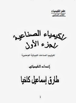 كتاب الكيمياء الصناعية ـ الجزء الأول pdf، طارق إسماعيل كاخيا، قراءة وتحميل كتب كيمياء بروابط مباشرة مجانا،