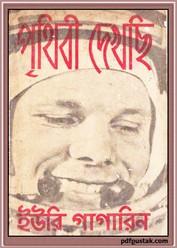 Prithibi Dekhechhi- Yuri Gagarin