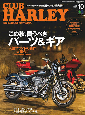CLUB HARLEY (クラブハーレー) 2019年10月 zip online dl and discussion