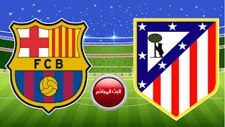 مشاهدة مباراة اتليتكو مدريد وبرشلونة اليوم الدوري الاسباني