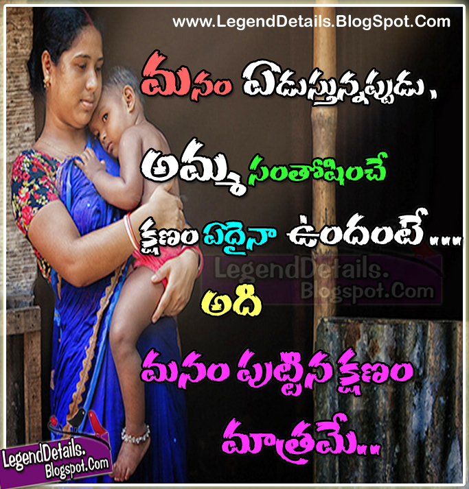 best true mothers love quotes in telugu legendary quotes