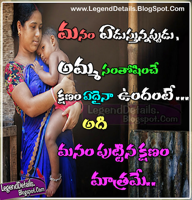 Best True Mothers love Quotes in Telugu, best true love quotes of all time in Telugu language, best true love quotes about Mother in telugu,Nice Telugu mothers love quotes to her daughter, mothers love quotes or sayings image in Telugu, i love my mother quotes Telugu,  Heart touching true mothers love quotes in Telugu font.