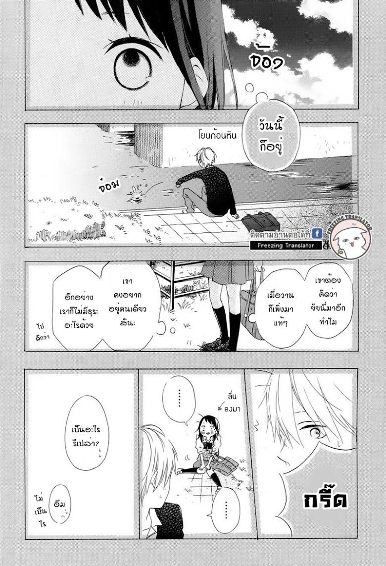Akane-kun no kokoro - หน้า 4