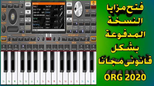 تحميل تطبيق ORG 2020 للأندرويد 2020 أفضل تطبيق أورج إحترافي للتوزيعى الموسيقى على الهاتف وأدوات موسيقية