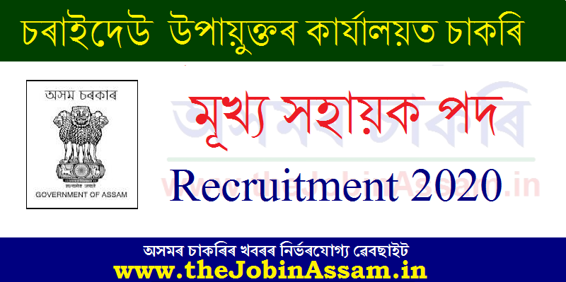 Deputy Commissioner, Charaideo Recruitment 2020