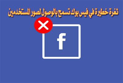 ثغرة-خطيرة-في-فيس-بوك-تسمح-بالوصول-لصور-المستخدمين-notifying-our-developer-ecosystem-about-a-photo-api-bug