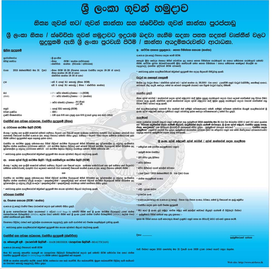 Vacancies at Sri Lanka Air Force