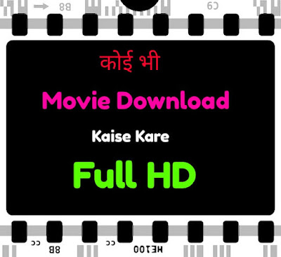 new bollywood hd movie dawnload, new movie dawnload kaise kare,Google se new film dawnload kaise kare
