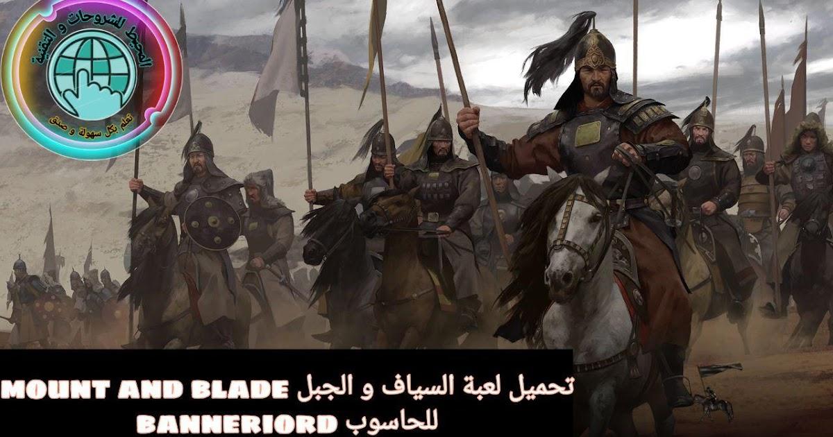 تحميل لعبة mount and blade bannerlord