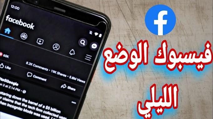 طريقة تفعيل الوضع الليلي على الفيسبوك بسهولة Facebook dark mode