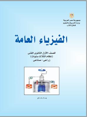 كتاب الفيزياء للصف الاول الثانوي الصناعي والفني pdf برابط مباشر
