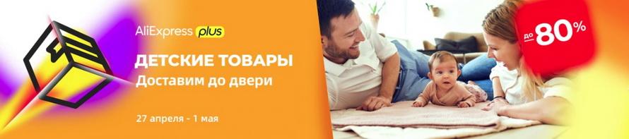 AliExpressPlus: детские товары с бесплатной доставкой до двери