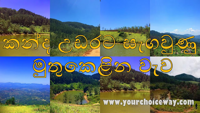 කන්ද උඩරට සැගවුණු - මුතුකෙළින වැව 🍃🎋☘️ ( Muthukelin Wawa ) - Your Choice Way