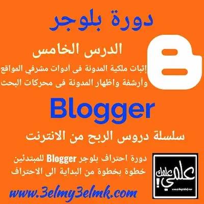 اثبات ملكية المدونة فى ادوات مشرفي المواقع لارشفة واظهار المدونة فى محركات البحث | دورة بلوجر Blogger