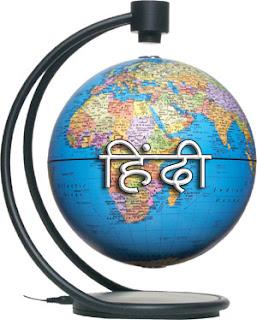आधुनिक भारत में हिंदी भाषा का महत्व