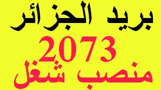 إعلان عن وظائف حكومية 2073 منصب عمل في البريد و المواصلات