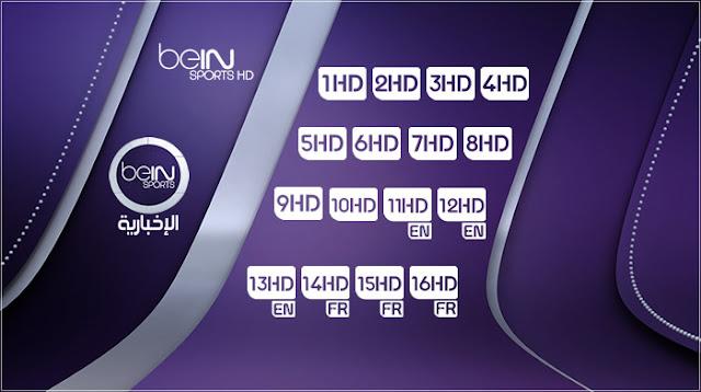 سيرفرات iptv m3u 2019 للنت الضعيف  لمشاهدة كل قنوات بين سبورت Bein Sports بدون تقطيع على الكمبيوتر