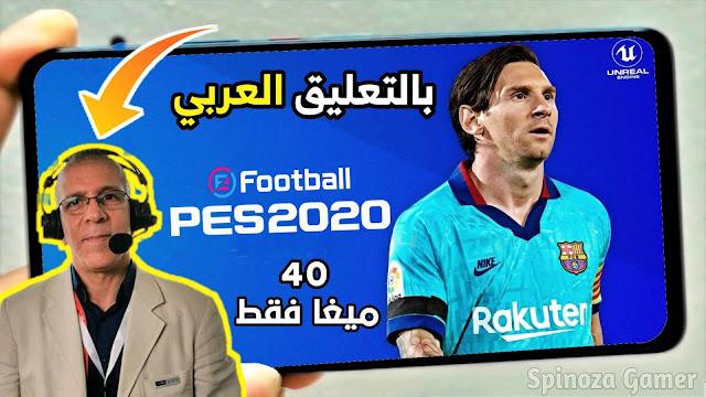 تحميل لعبة PES 2020 للاندرويد بالتعليق العربي بحجم 40MB فقط اخر تحديث - بيس 2020 موبايل