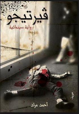 غلاف رواية فيرتيجو - أولى روايات أحمد مراد