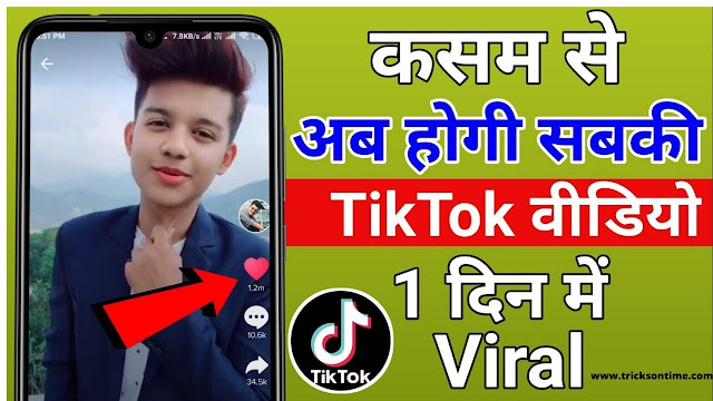 how to viral video on tiktok