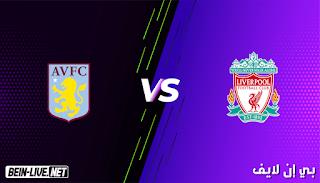 مشاهدة مباراة أستون فيلا وليفربول بث مباشر بتاريخ 08-01-2021 في كأس الإتحاد الإنجليزي