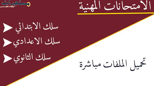 تحميل امتحانات مهنية لولوج اطار استاد التعليم الثانوي الاعدادي- الدرجة الاولى شتنبر 2014