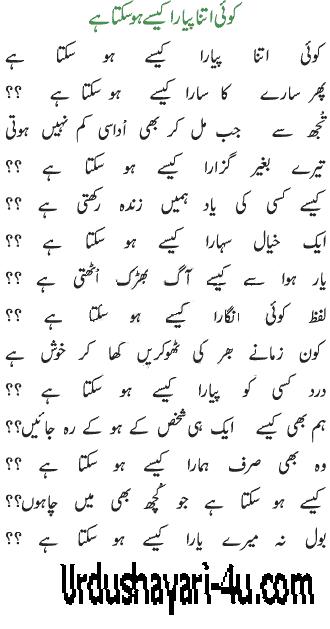 Koi itna pyara kaise ho sakta hai | Jawwad Sheikh | Urdu Best Poetry
