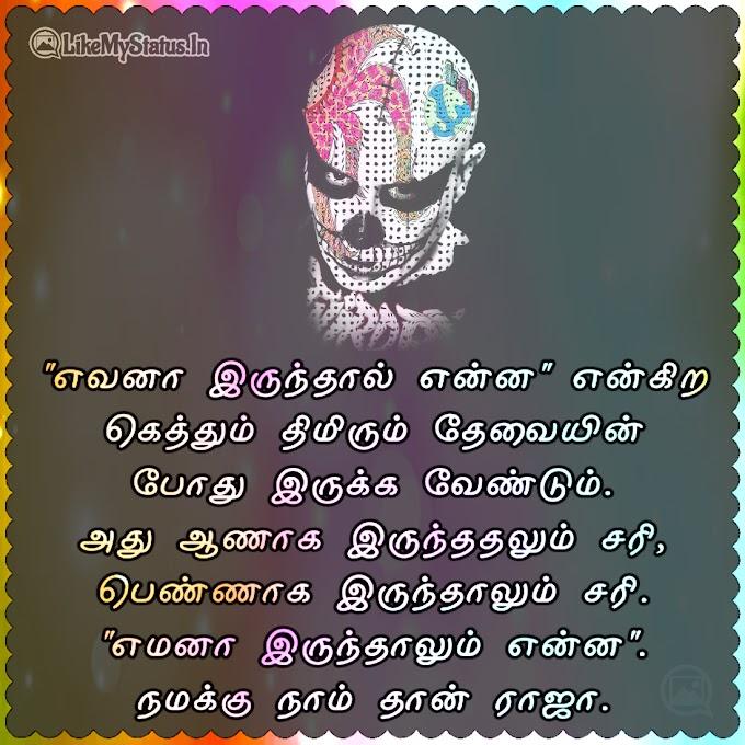 20 வாழ்க்கை மேற்கோள்கள் | Tamil Life Quotes Image