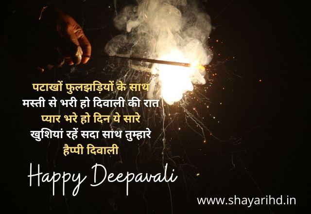 Diwali Wishes In Hindi Shayari