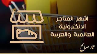 أشهر المتاجر الالكترونية العالمية والعربية