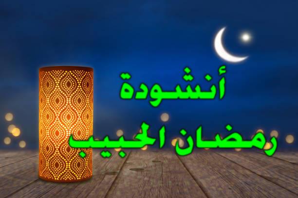 كلمات أنشودة رمضان الحبيب