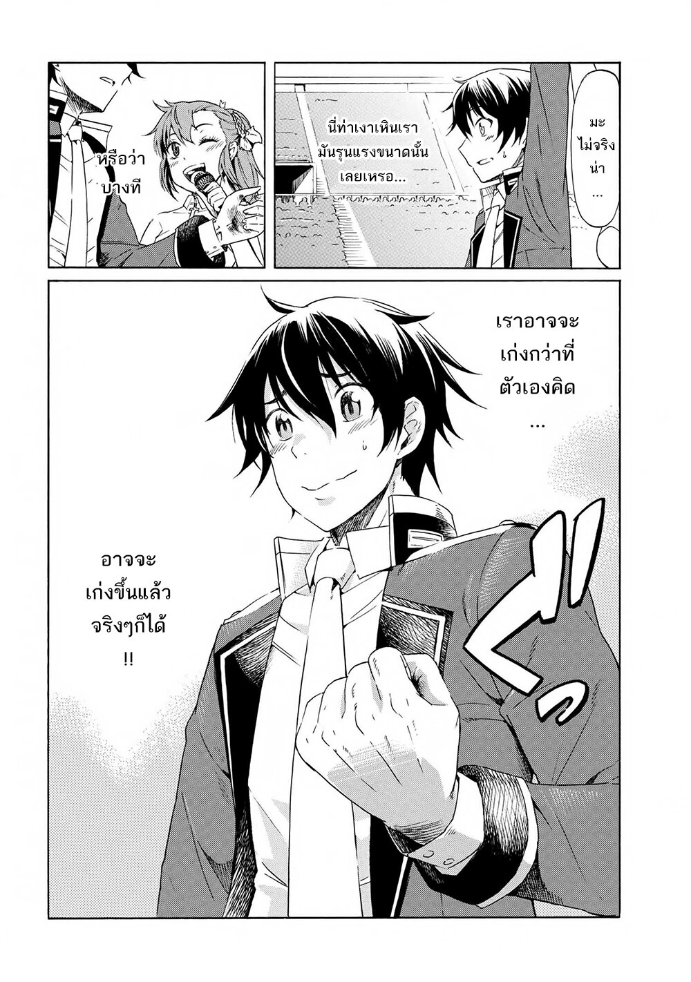 อ่านการ์ตูน Ichioku-nen Button o Renda Shita Ore wa Kizuitara Saikyou ni Natteita ตอนที่ 3 หน้าที่ 2