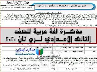 مذكرة لغة عربية للصف الثالث الإعدادي ترم ثاني 2020