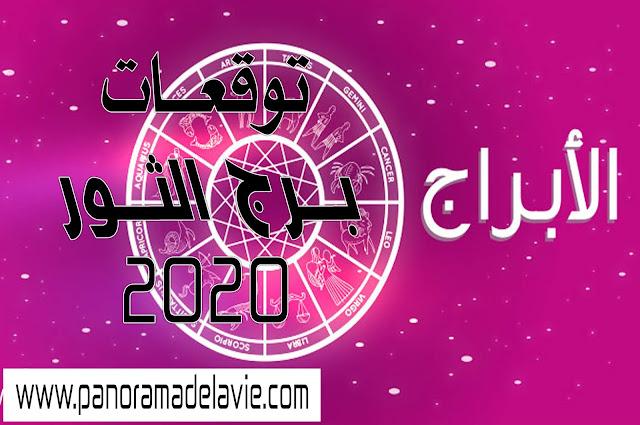 توقعات برج الثور 2020، عاطفيا، مهنيا، صحيا و المالية