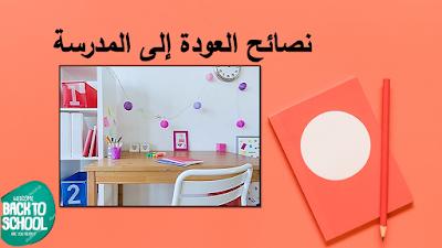 7 نصائح مهمة للعودة إلى المدرسة بعد أشهرمن الغياب 2020-2012 مدونة النجاح التعليمية