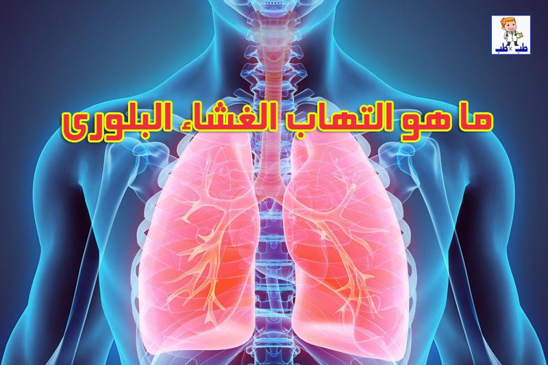 ما هي طريقة علاج سرطان الغشاء البريتوني,ما هي اعراض الغشاء البريتوني,ماهو سرطان الغشاء البريتوني,الغشاء البلوري,اورام الغشاء البريتونى,علاج التهاب الغشاء البلوري,التهاب الغشاء البلوري,علاج التهاب الغشاء البلورى بالاعشاب,علاج التهاب الغشاء البلورى للرئه,التهاب الغشاء البلورى,استئصال الكامل للورم المنتشر في الغشاء البريتوني,إلتهاب الغشاء البلورى,سرطان الغشاء البريتونى,ما هو تشخيص الغشا البريتوني,ما هي طريق علاج الغشاء البريتوني,انواع اورام الغشاء البريتونى,اعراض اورام الغشاء البريتونى