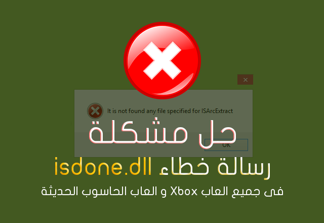 how to fix isdone dll error