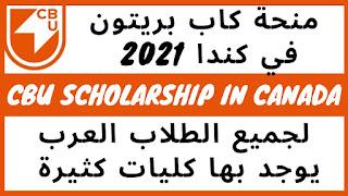 منحة جامعة كاب بريتون cbu في كندا 2021