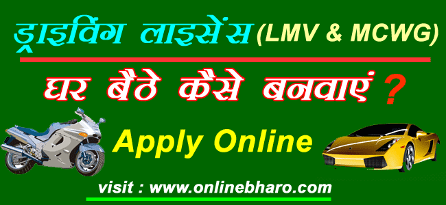 Apply For Online Driving Licence